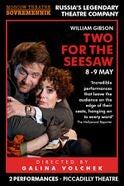 Two for the Seesaw Tickets